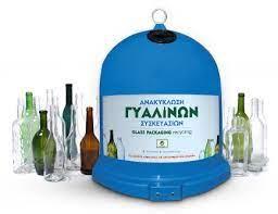 Ανακύκλωση Γυάλινων Συσκευασιών – Ανακύκλωση Γυάλινων Συσκευασιών