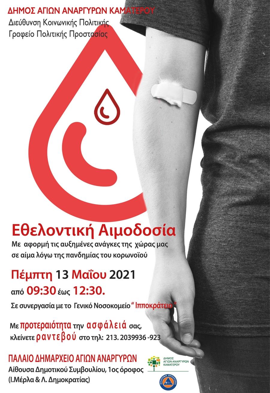 Εθελοντική Αιμοδοσία την Πέμπτη 13 Μαΐου